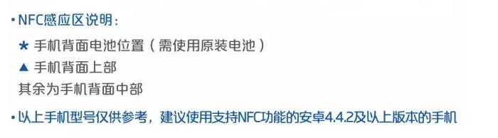 考拉云商NFC感应区.png
